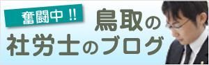 鳥取の社労士のブログ