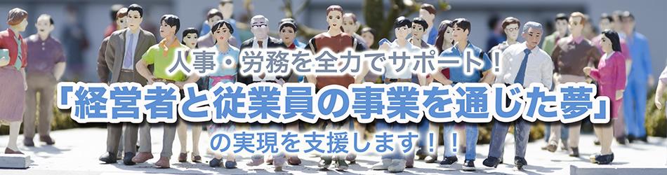 鳥取の社会保険労務士オフィスREWORK