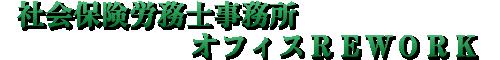 鳥取社会保険労務士事務所オフィスREWORK(リワーク)