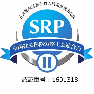 SRPⅡ認証マーク1601318