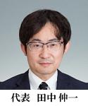 鳥取市 社会保険労務士 オフィスREWORK 代表:田中 伸一